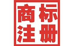 龙岩商标注册公司简介